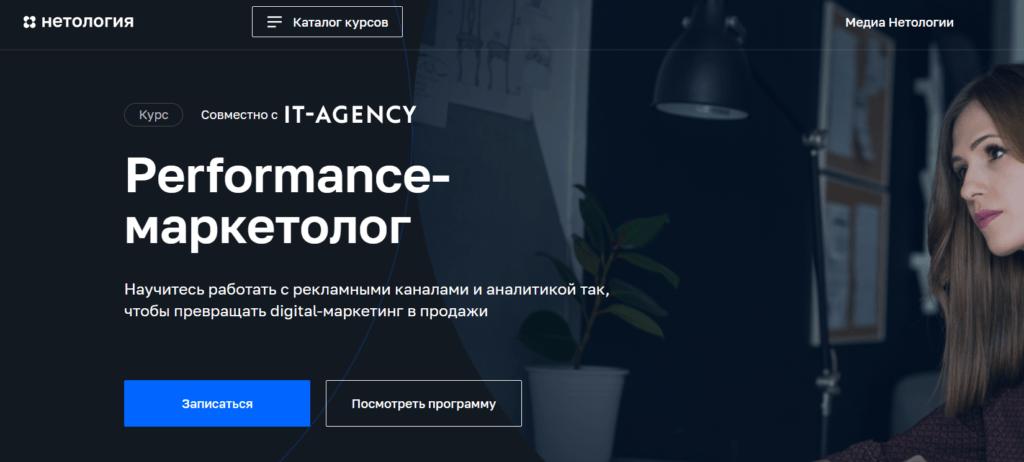 Performance маркетолог — курс Нетологии