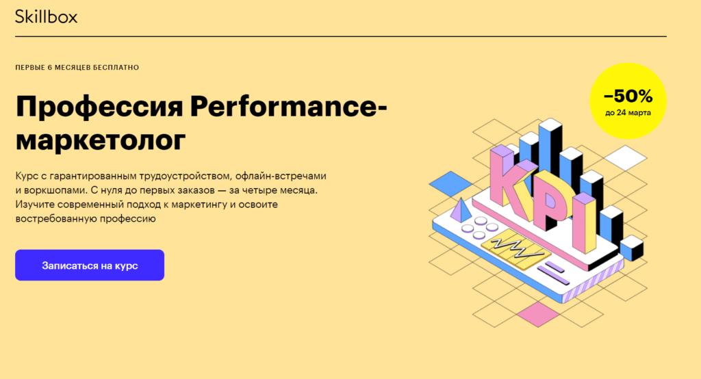 Performance-маркетолог — профессия Skillbox
