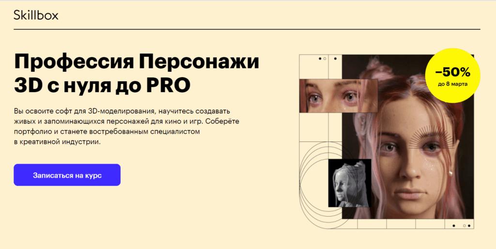 Персонажи 3D с нуля до PRO — Скиллбокс