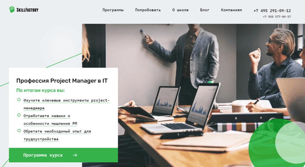 Project Manager в IT — курс SkillFactory