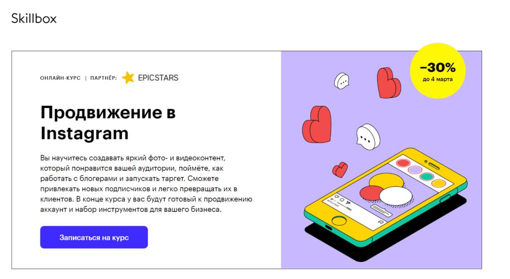 Продвижение в Инстаграм — онлайн-курс от Скиллбокс