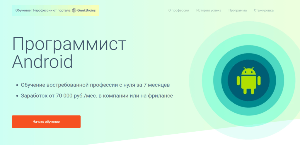 Программист Android — обучение от GeekBrains