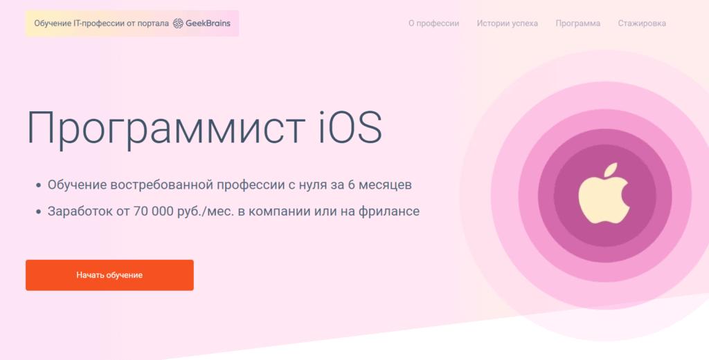 Программист iOS — онлайн-курс ГикБрейнс