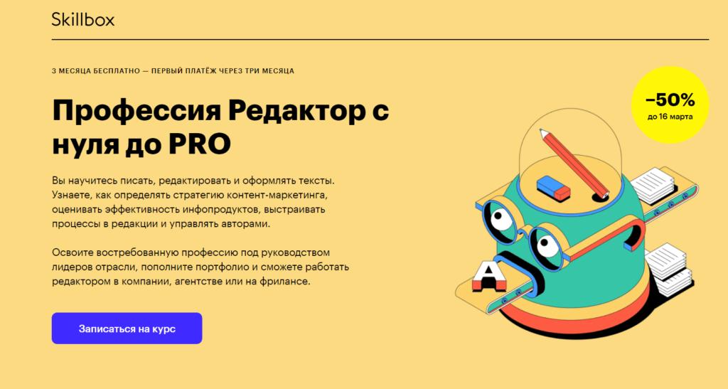 Редактор с нуля до ПРО — Skillbox