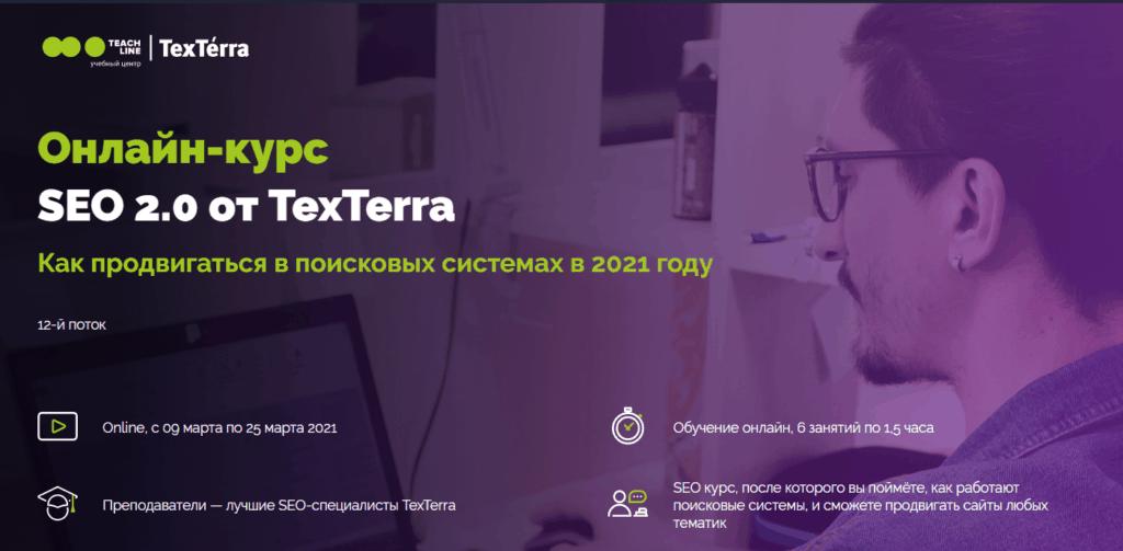 SEO 2.0 — обучение от TeachLine и TexTerra