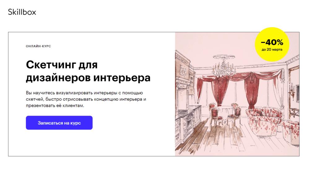 Онлайн курс скетчинг для дизайнеров интерьера — Skillbox