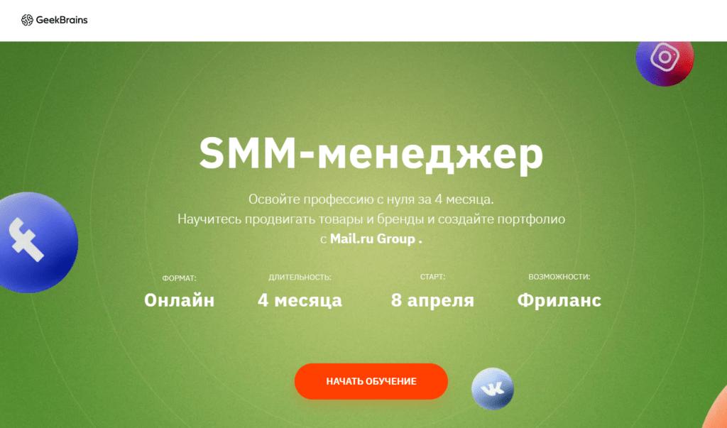 SMM-менеджер — курс от ГикБрейнс
