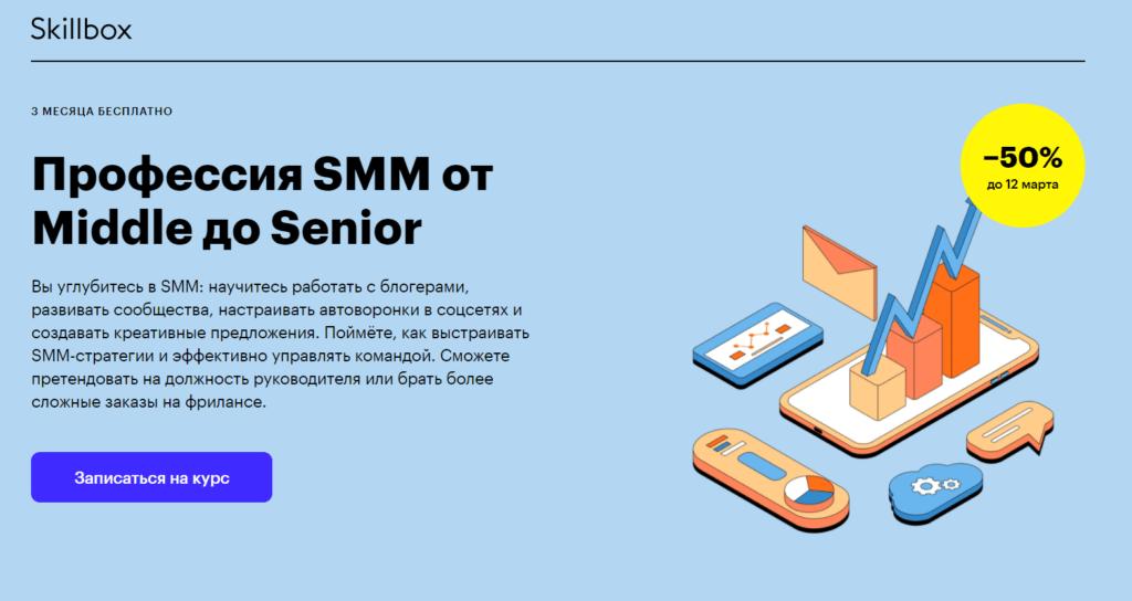 SMM от Middle до Seinor — Скиллбокс