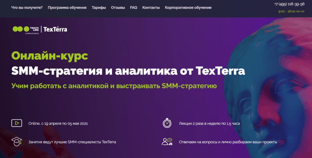 SMM-стратегия от TexTerra — TeachLine
