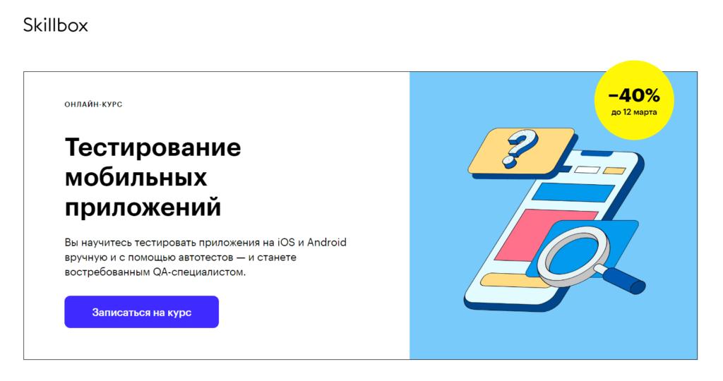 Тест мобильных приложений — Skillbox