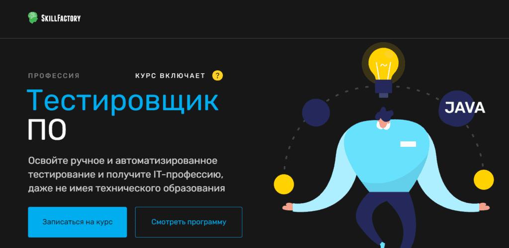 Тестировщик программного обеспечения от SkillFactory
