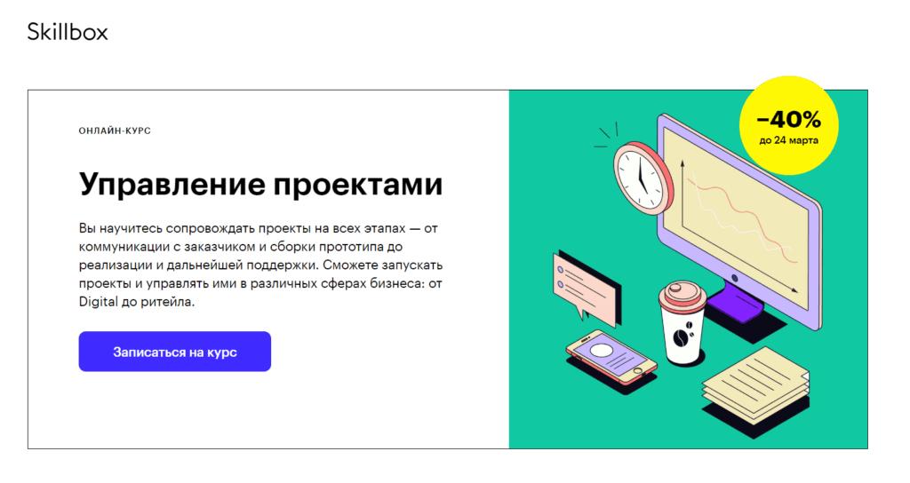 Управление проектами — Скиллбокс