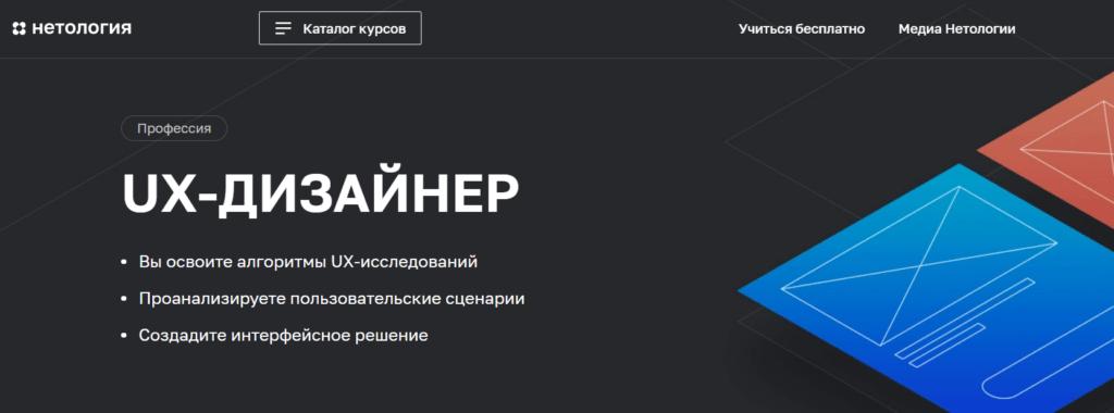 UX-дизайнер — Netology