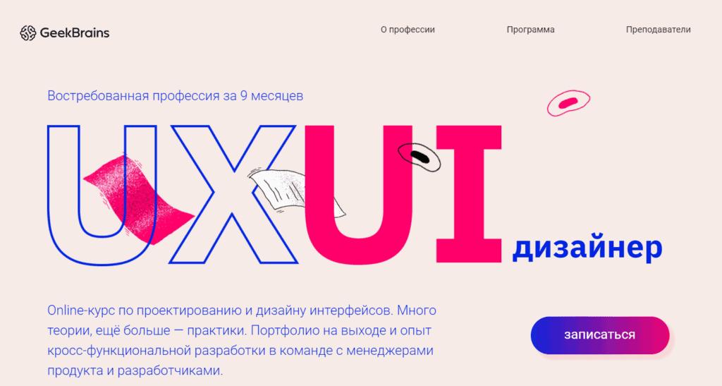 UX/UI-дизайнер — ГикБрейнс