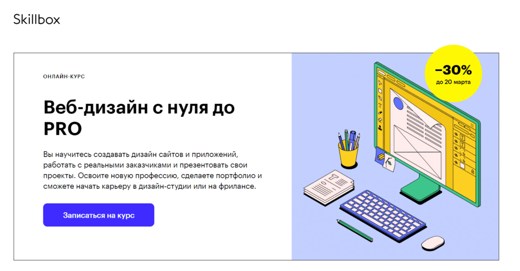 Веб дизайнер с нуля — Skillbox