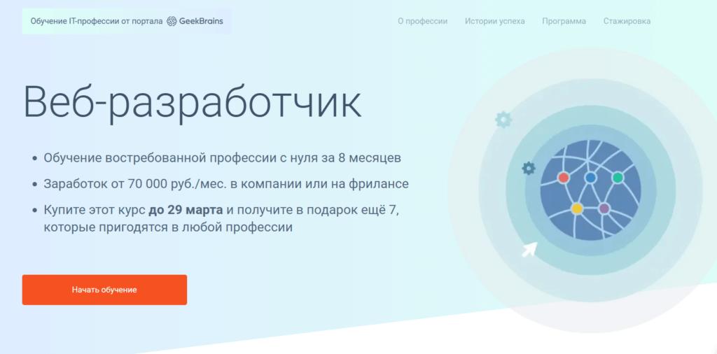 Веб-разработчик — обучение от GeekBrains