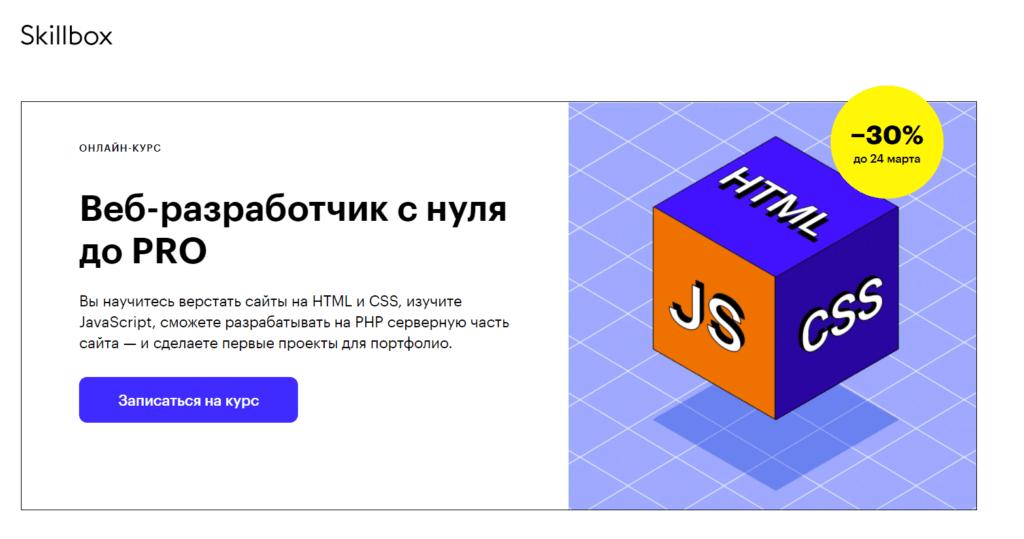 Веб-разработчик с нуля — курс Skillbox