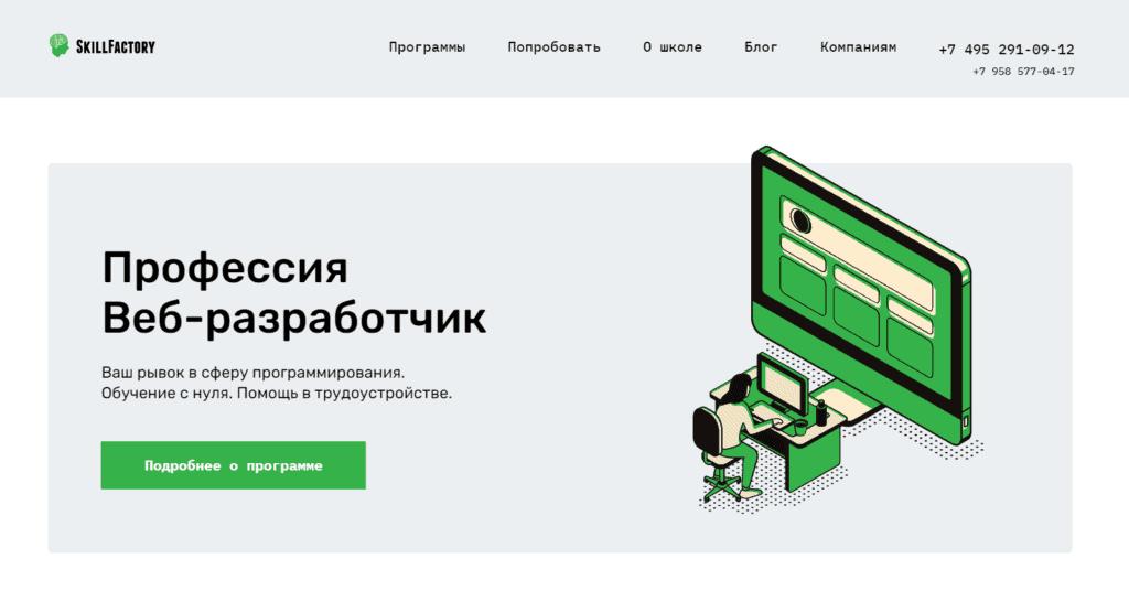 Веб-разработчик — онлайн-курс SkillFactory