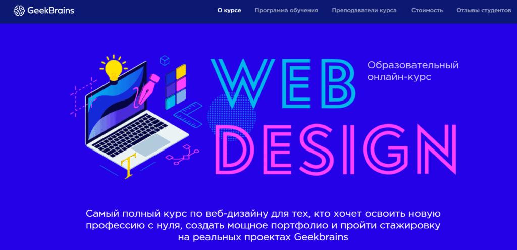 Веб-дизайн — курс ГикБрейнс