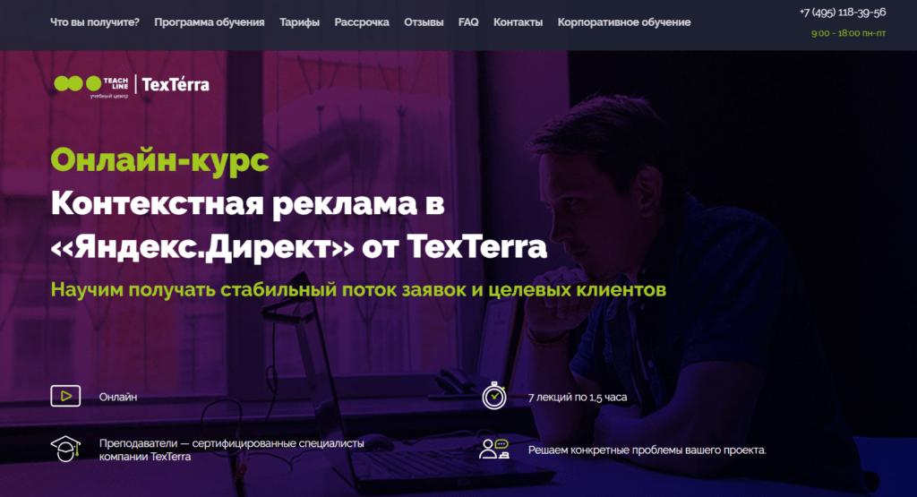 Контекст в Яндекс.Директ — TeachLine (онлайн-курс)