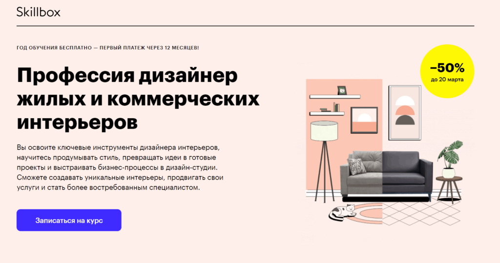 Дизайнер жилых и коммерческих интерьеров — профессия от Skillbox