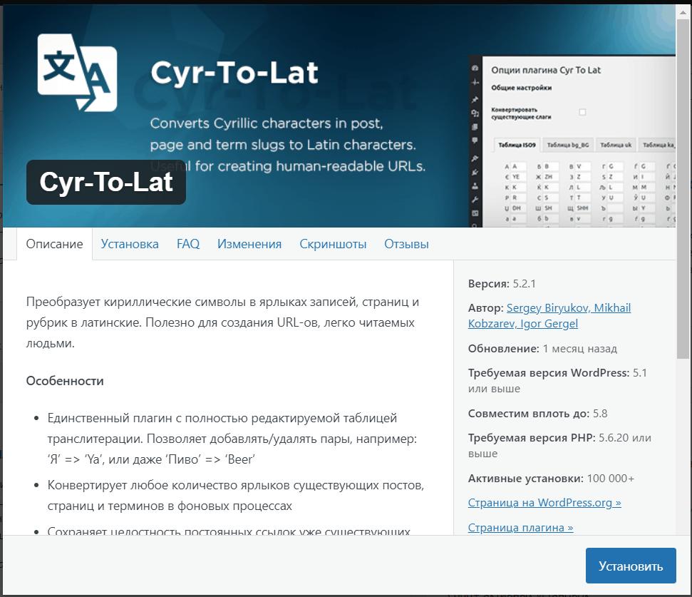 Cyr-to-Lat