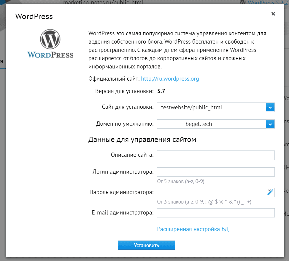 Установка WP на веб-сайт через Бегет